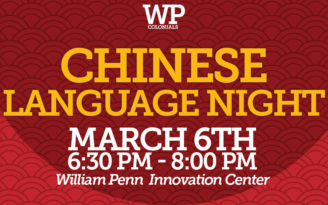 Chinese Language Interest Night